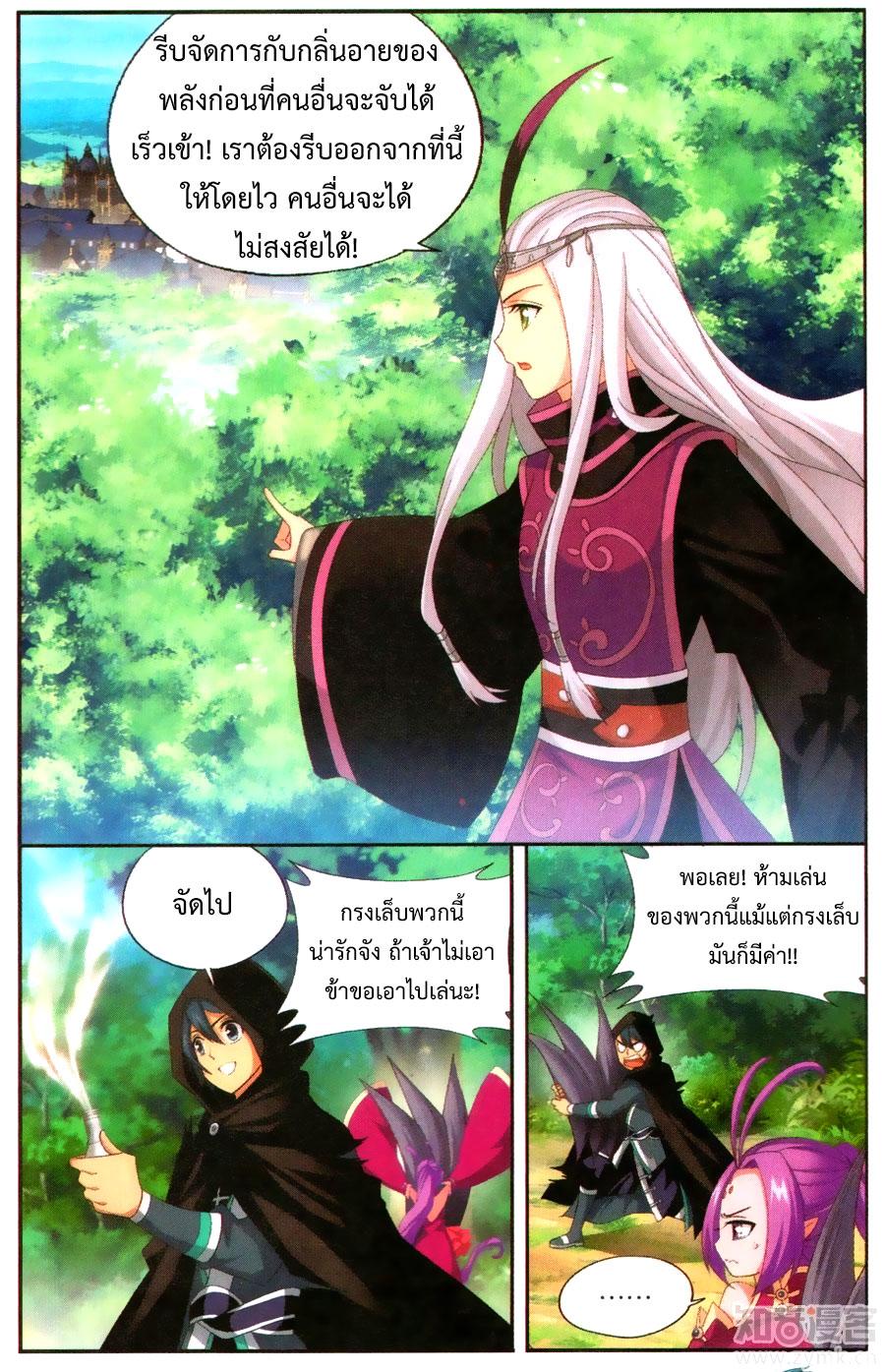 อ่านการ์ตูน Doupo Cangqiong 197 ภาพที่ 18