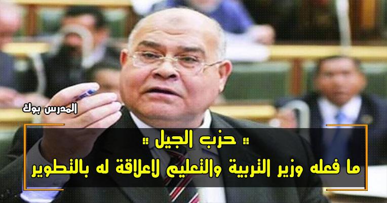 ناجي الشهاوي رئيس حزب الجيل