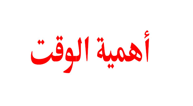 أروووع 10 حكم وأقوال عن أهمية الوقت في حياتنا❤️ رووعـــــــ2020ـــــة