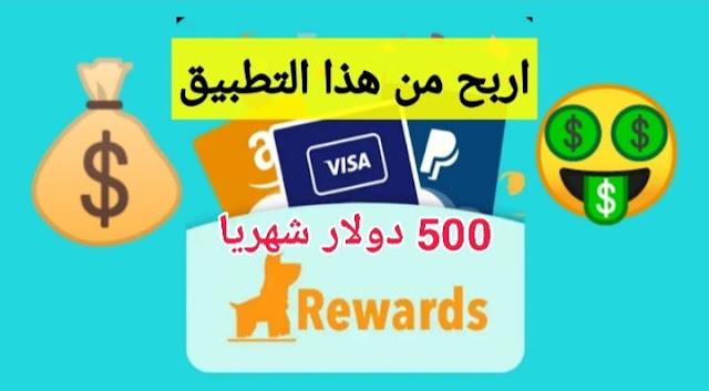الربح من تطبيق TOTO Rewards 