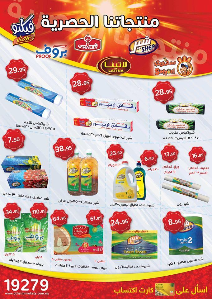 عروض العثيم مصر من 16 فبراير حتى 29 فبراير 2020 فبراير فى العثيم