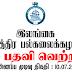 Vacancy In Ocean University Of Sri Lanka