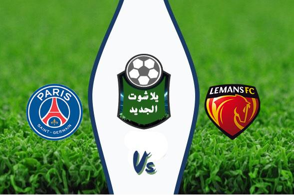 نتيجة مباراة باريس سان جيرمان ولو مان اليوم 12/18/2019 كأس الرابطة الفرنسية