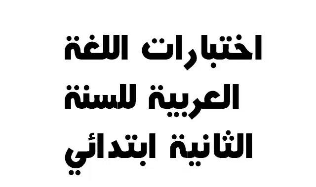 اختبارات اللغة العربية للسنة الثانية ابتدائي ف3