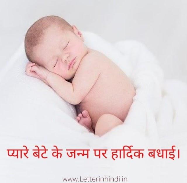 बच्चे के जन्म पर बधाई संदेश/sms (New born baby wishes in hindi)