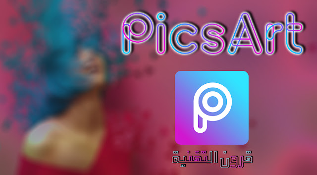 هنا تحميل النسخة المدفوعة من تطبيق بيكس آرت PicsArt مجانا بدون فلس واحد   رابط مباشر