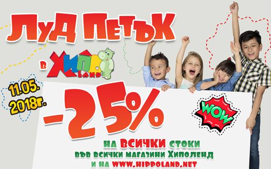 ХИПОЛЕНД Луд Петък 11.05 2018 → -25% на Всички Стоки