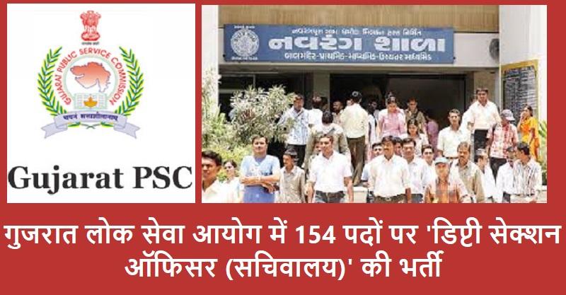 GPSC jobs 2019