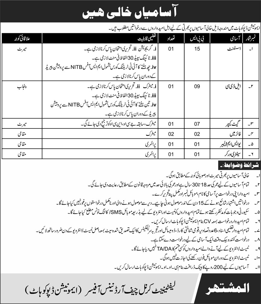 Pakistan Army Ammunition Depot Kohat Job Advertisement in Pakistan Jobs 2020-2021