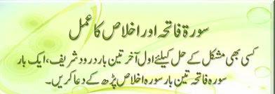 surah fatiha or ikhlas ka amal