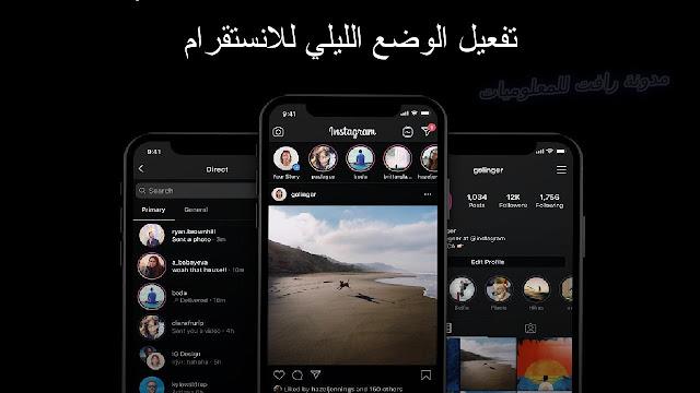 تفعيل الوضع الليلي للانستقرام instagram Dark Mode