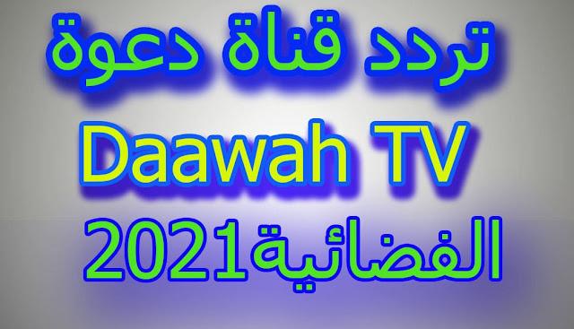 تردد قناة  دعوة الفضائية الجديد 2021-2020 Daawah TV