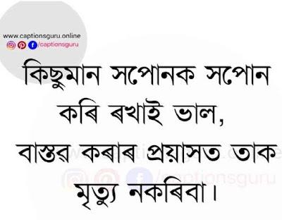 Assamese status।Assamese Whatsapp status