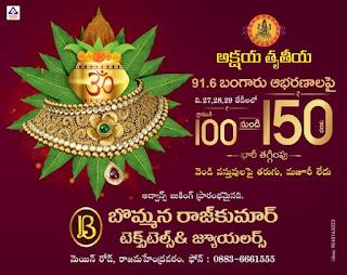 Bommana rajkumar textiles& Jewellers Rajahmundry