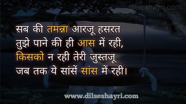 Letest Tamanna Shayari | New Tamanna Shayari