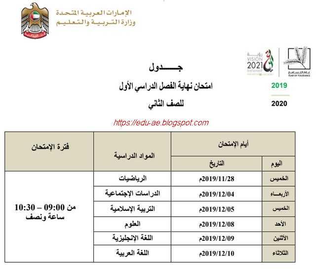 جدول الامتحان الوزارى نهاية الفصل الدراسى الأول2019-2020 جميع الصفوف بالامارات