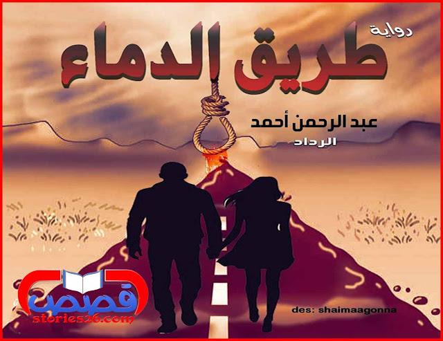 """رواية طريق الدماء بقلم عبدالرحمن احمد """"الرداد"""""""