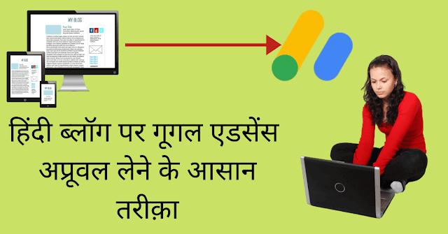 हिंदी ब्लॉग पर एडसेंस अप्रूवल लेने के आसान तरीका