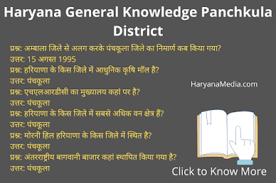 haryana gk panchkula in hindi