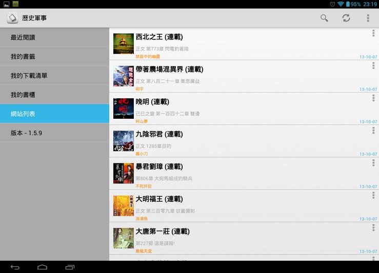Android:輕鬆讀小說 APK下載 4.8.1。免費、好用的線上小說閱讀軟體。提供網站下載並在線上看小說APP | Apkdownload01