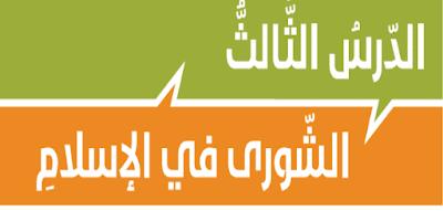 حل درس الشورى في الاسلام للصف الحادي عشر