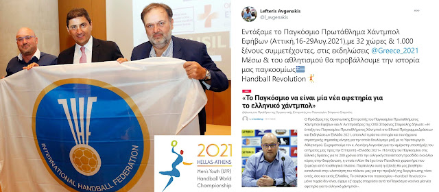 Χειβιδόπουλος: Το Παγκόσμιο Πρωτάθλημα Χάντμπολ Εφήβων θα πραγματοποιηθεί στην χώρα μας
