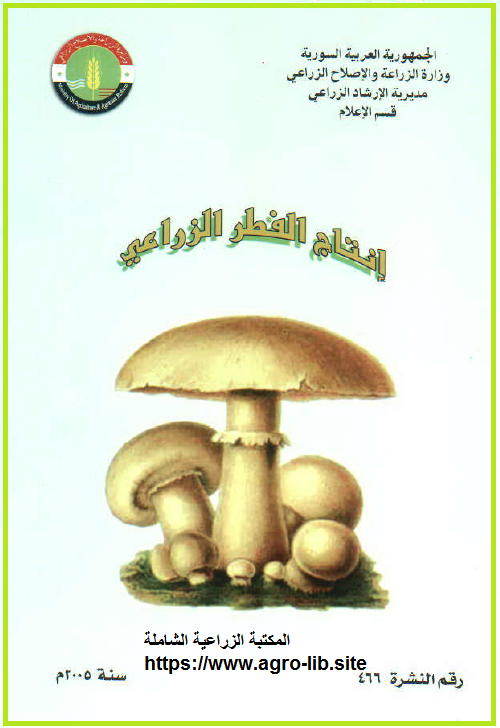 كتاب : الدليل الشامل في انتاج الفطر الزراعي