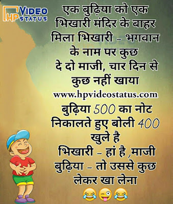 Comedy Jokes In Hindi, Jokes Santa Banta, Very Funny Jokes In Hindi