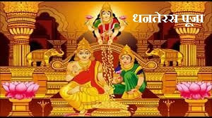 dhanteras puja vidhi and mantra
