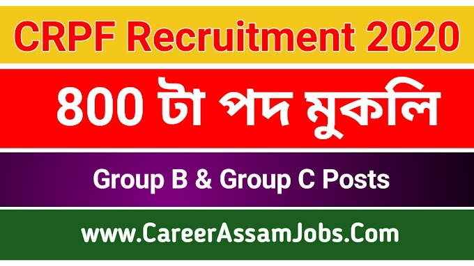 CRPF Recruitment 2020 : Apply For 800 Paramedical Staff and Other Vacancy