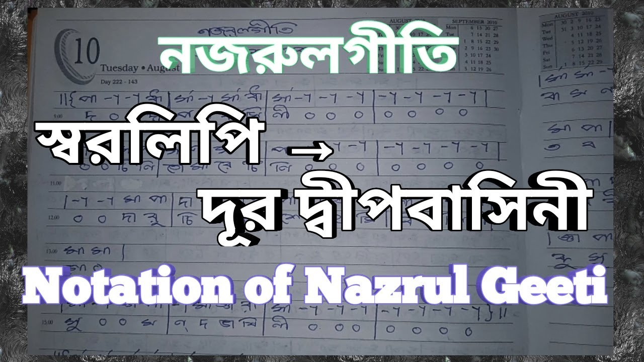Dur Dipo Basini Lyrics ( দূর দ্বীপবাসিনী ) - Nazrul Geeti