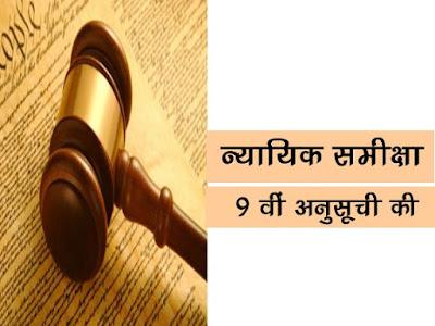 नवीं अनुसूची की न्यायिक समीक्षा |Judicial review of Ninth schedule