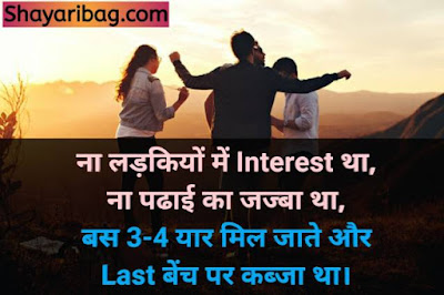 Royal High Attitude Status In Hindi