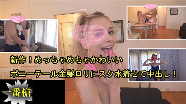 HEYZO 2505 新作!めっちゃめちゃかわいいポニーテール金髪ロリにスク水着せて中出し! – シャネル