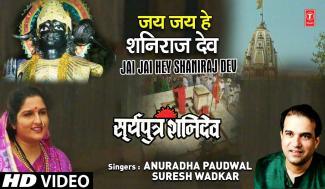 Jai Jai Hey Shaniraj Dev lyrics