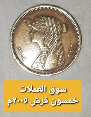 خمسون قرش معدنى مصري منقوش عليه رأس كليوباترا - إصدار عام 2005م