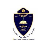 فتح باب القبول والتسجيل بكلية الملك فهد الأمنية برتبة (جندي أول – جندي) رجال
