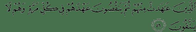 Surat Al Anfal Ayat 56