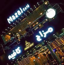 أسعار منيو ورقم وعنوان فروع قهوة مزاج كافيه Mazaj Cafe