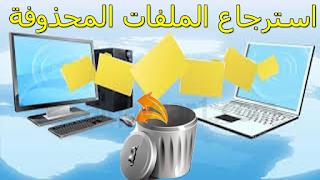 استرداد الملفات المفقودة من الكمبيوتر ويندوز 7 بعد الفورمات