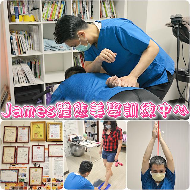 James體態美學訓練中心
