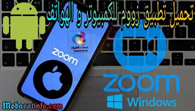 تحميل تطبيق zoom cloud meeting  للكمبيوتر و الاندرويد و للايفون .