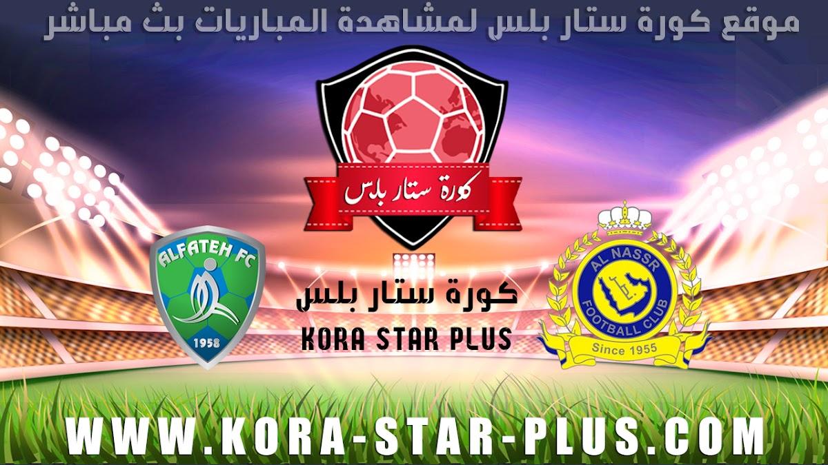 مشاهدة مباراة النصر والفتح بث مباشر بتاريخ 06-02-2020 الدوري السعودي كورة ستار بلس