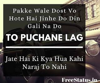 Pakke-Wale-Dost-Vo-Hote-Hai-Dosti-Shayari-In-Hindi