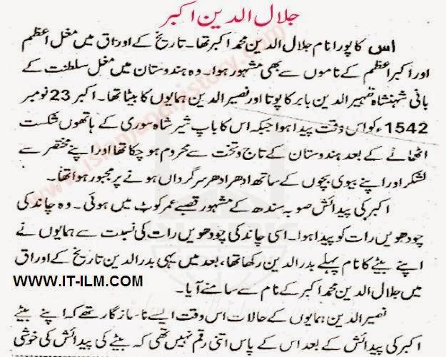 Jalaluddin Akbar Biography In Urdu