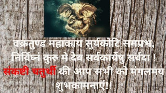 Happy-Sankashti-Chaturthi-In-Hindi