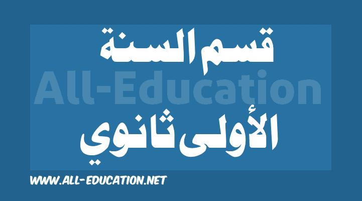 دروس, ملخصات ومواضيع السنة أولى ثانوي