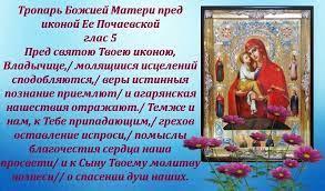 Молитва  к Пачаевской П. Б.