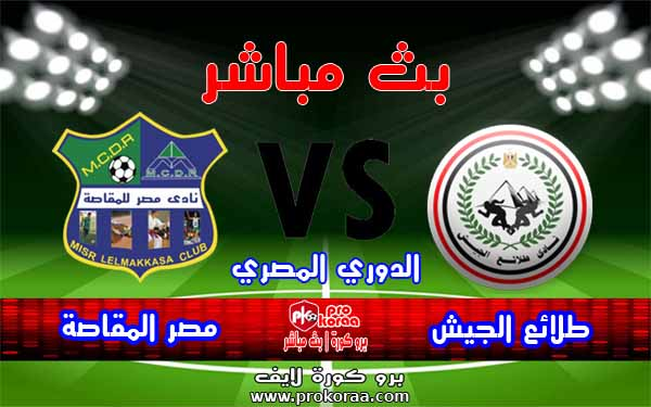 مشاهدة مباراة طلائع الجيش ومصر المقاصة بث مباشر