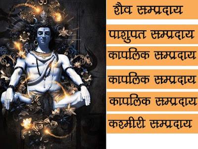 शैव धर्म के सम्प्रदाय | Shaiv Dharm Ke Sampraday | शैव धर्म के प्रकार